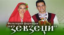 Фолклорна танцова формация Зевзеци